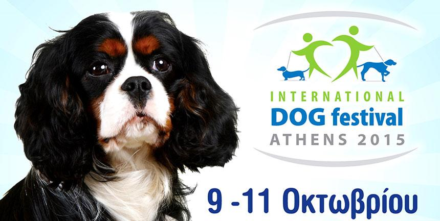 International Dog Festival Athens 2015