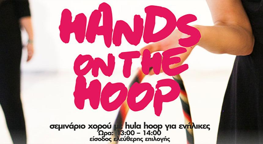 Hands on the hoop